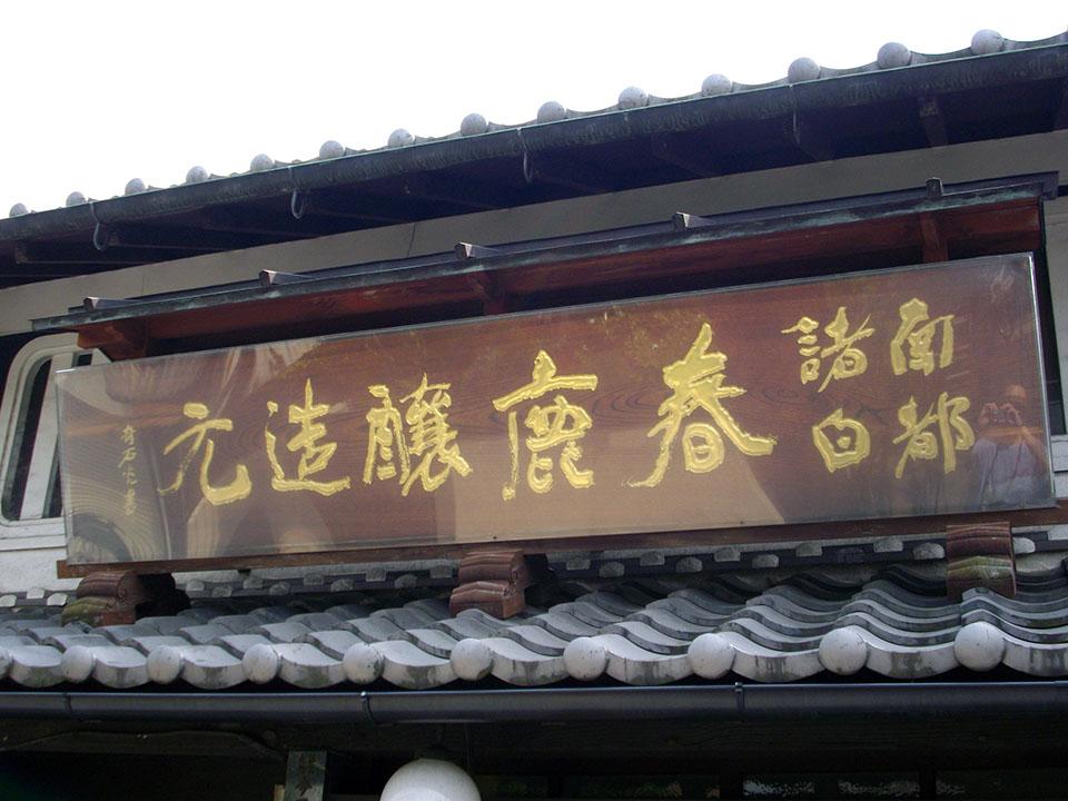 今西清兵衛商店