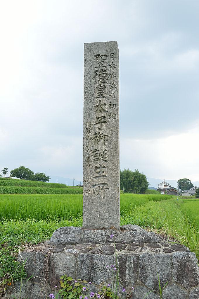 聖徳太子生誕の地石碑
