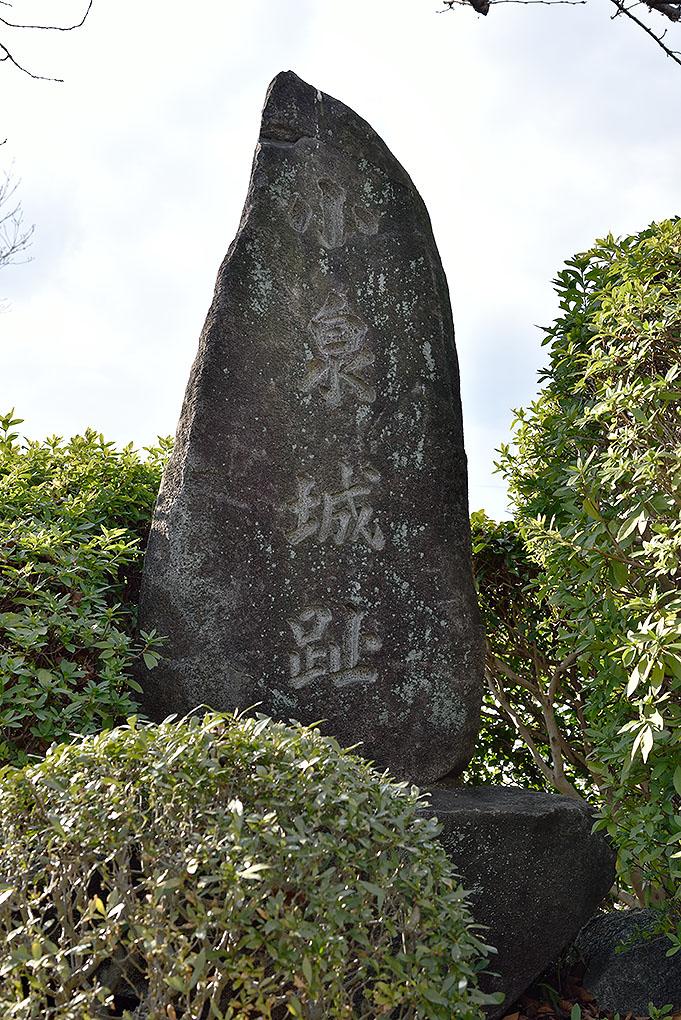 小泉城址石碑