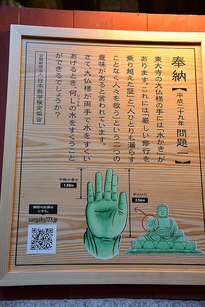 東大寺大仏様の手
